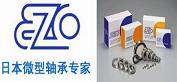 日本EZO微型轴承