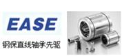 日本EASE直线轴承